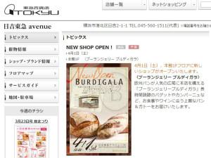 「ブルディガラ」のオープンを知らせる日吉東急avenueのページ