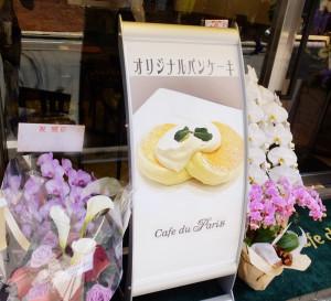 「オリジナルパンケーキ」の看板、開店祝いの花たちが目に鮮やかに飛び込んできます