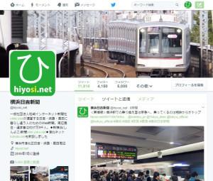 横浜日吉新聞のツイッター(2017年4月16日18時頃・パソコン版)
