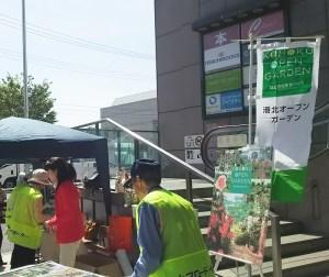 日吉駅前(地上改札コンコース)に設置される「港北オープンガーデン」案内所前が日吉ルートツアーの集合場所(2016年の様子)