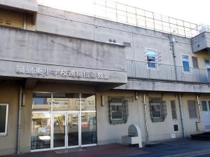 綱島東小の「通級指導教室」は老朽化している