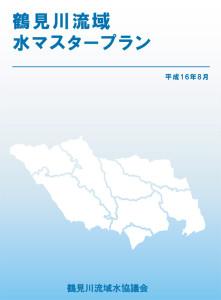 2004年に策定された「鶴見川流域水マスタープラン」