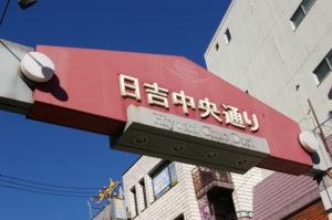 日吉駅前にある日吉中央通りは日吉を代表する商店街として知られる。「日吉中央通り会」の加盟店は今年(2017年)7月26日時点で118店舗・企業にのぼる