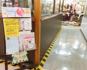 小学生の頃から小泉さんがよく通った綱島駅ビル内に店舗を構えていた手芸店「亜華絲屋(あかしや)」。店主らにここでハンドメイドの楽しさを教えてもらったという(2015年撮影)