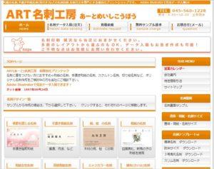 1997年9月24日に日吉で創業した「ART名刺工房」のサイト。ネット印刷時代のさきがけの企業として立ち上げてから20周年を迎える