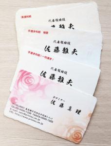 """本格的な「手漉き和紙名刺」では日本有数の品質を目指す。""""日吉クオリティ""""の高品質な名刺をネットで気軽に選ぶことができる(ART名刺工房提供) 本格的な「和紙名刺」では日本有数の品質を目指す。""""日吉クオリティ""""の高品質な名刺をネットで気軽に選ぶことができる(ART名刺工房提供)"""