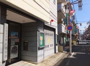 日吉本町東町会会館は日吉中央通り沿い、日吉駅から徒歩約5分の場所にある