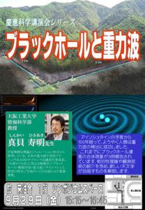 慶應義塾高校が9月29日(金)に開く科学講演会のポスター(主催者提供)