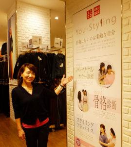骨格スタイル診断は、今ファッション業界で大ブームの兆しとなっている。「いち早く、これだけ利用しやすい金額で提供しているサロンは、日本でもほとんどないのではないでしょうか」と霧生さん