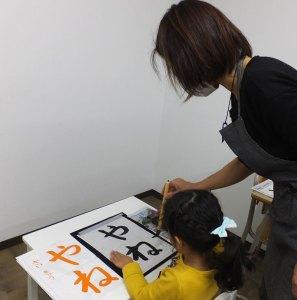 受講対象年齢は年中から小学生まで。日本習字(公益財団法人日本習字教育財団)のフランチャイズとして運営している