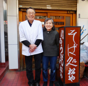 関西うどん・そば処「松や」を日吉駅近で28年間経営してきた松田さん夫妻。日吉での経営は苦労の連続だったという(2017年12月18日撮影)
