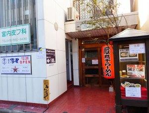 閉店した関西うどん店「松や」の場所に、麺匠濱星(はまぼし)日吉店がオープン(2018年1月4日撮影)