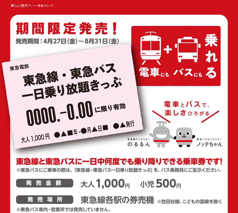 東急の電車・バスに1000円で「1日乗り放題」、2018年8月末まで限定発売