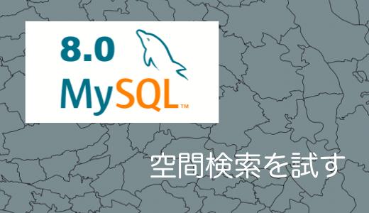 MySQL v8で空間検索を試す