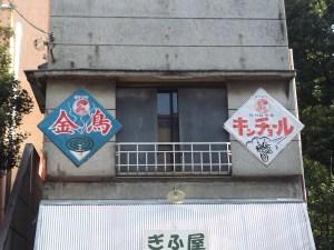 金鳥(東京・新井薬師)