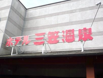レトロフォント:ホテル三笠温泉