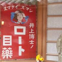 ロート目薬(奈良・今井町)