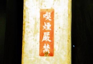 喫煙厳禁(群馬・富岡製糸場)
