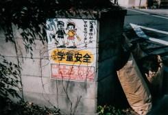学童安全(群馬県吉井町)