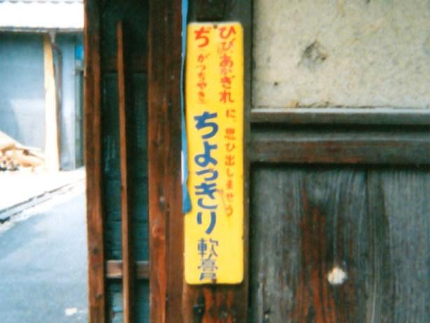 ちよっきり軟膏(奈良)