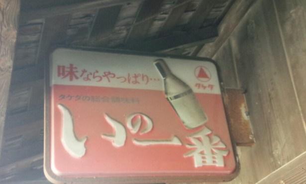 いの一番(埼玉・川越)