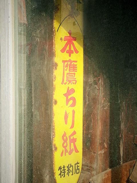 本鷹ちり紙ホーロー看板(埼玉・川越)