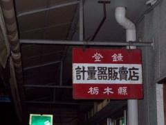 計量器販売店(栃木)