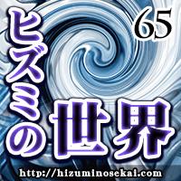 第065界【雑談】平成 後編