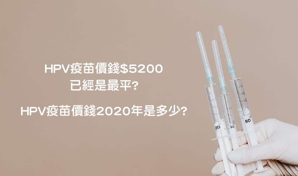 HPV疫苗價錢$5200已經是最平?HPV疫苗價錢2020年是多少? - 香港心 - 母乳顧問及疫苗中心