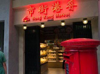 最近の買い物は、東涌の「香港街市」で♪