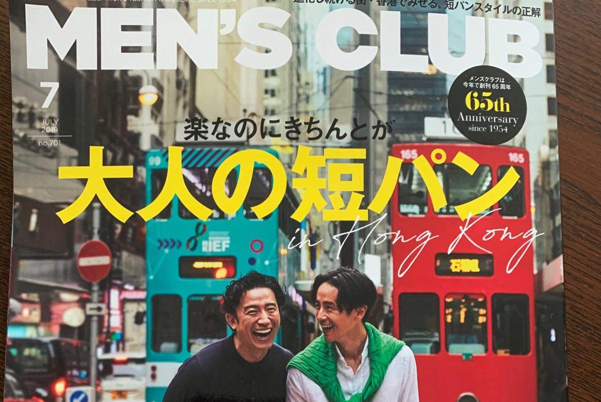 「メンズクラブ」7月号香港特集、発売開始されました♪