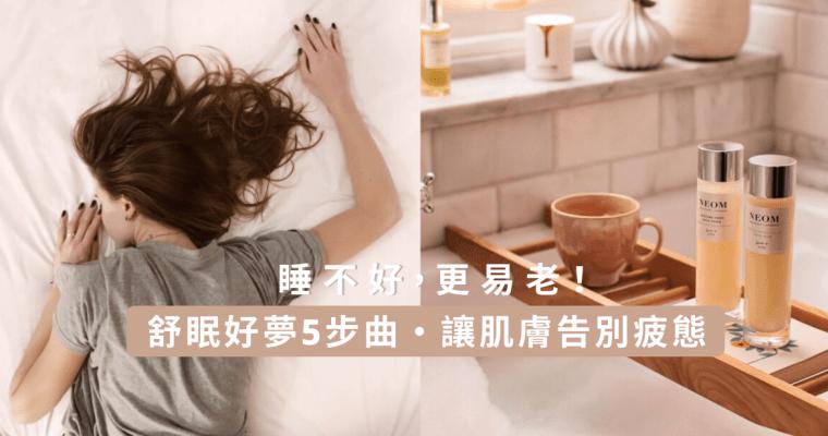教您睡出完美膚況 – 舒眠好夢5步曲・讓肌膚告別疲態!