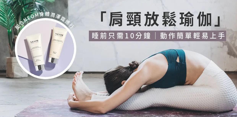 不用花錢又有效的按摩!?由內而外放鬆的 10分鐘「肩頸放鬆瑜伽」