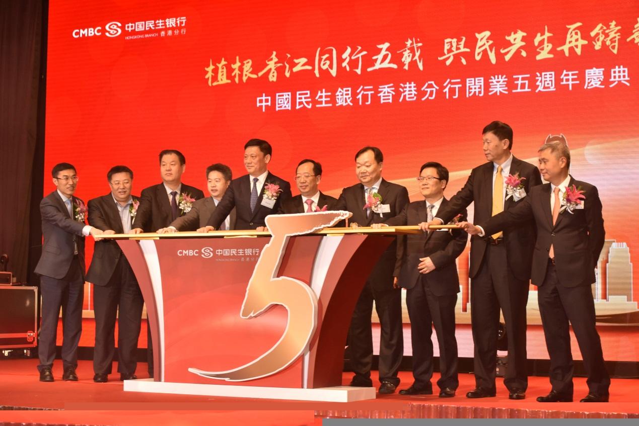 關于分行 - 中國民生銀行香港分行