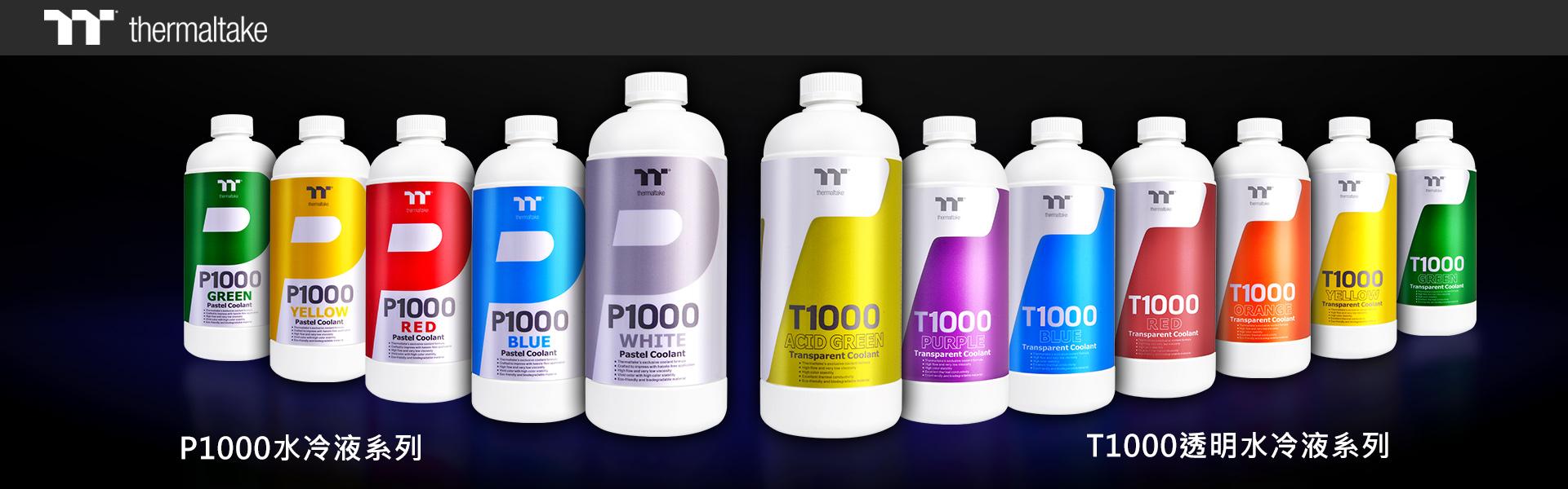 曜越P1000水冷液及T1000透明水冷液系列_1