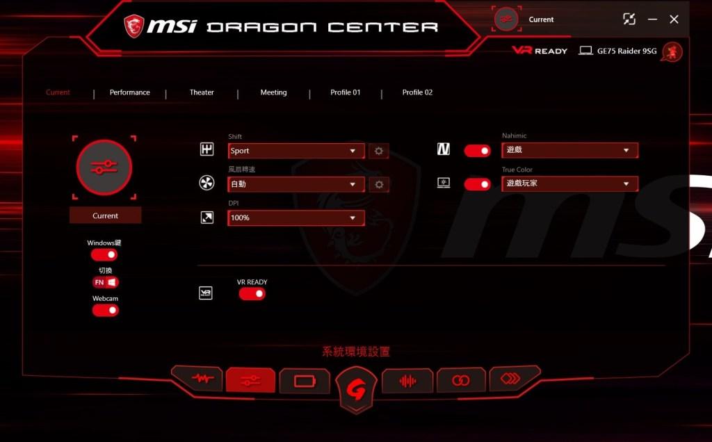 msi-ge75-9sf-dragon-center-2