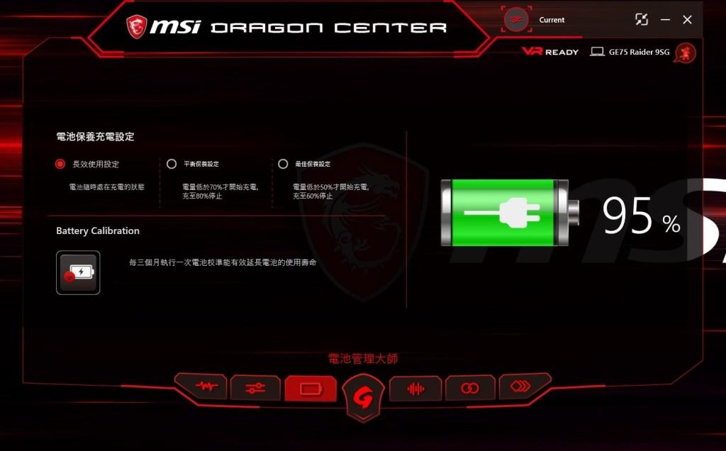 msi-ge75-9sf-dragon-center-3