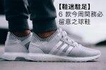 Picture of 【鞋迷駐足】6 款今周間務必留意之球鞋