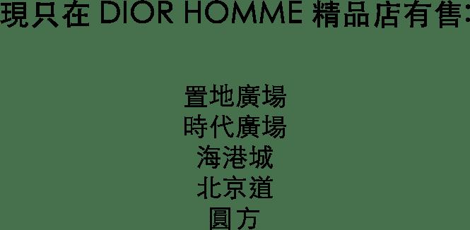 Dior Homme 2018 B21 球鞋系列注目登場