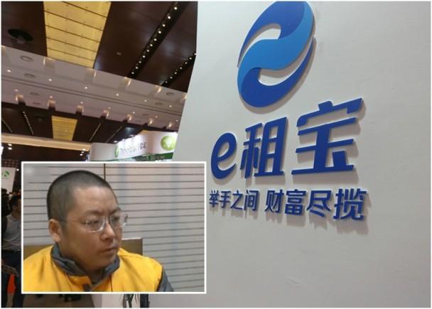 e租寶非法集資近600億 京檢方就案件提公訴 即時新聞 大陸 on.cc東網