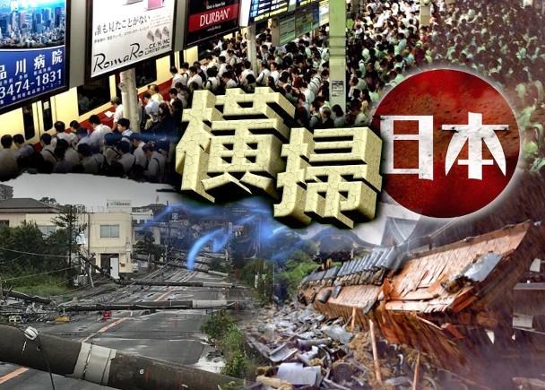 飛燕襲日增至11死684傷 北海道受災