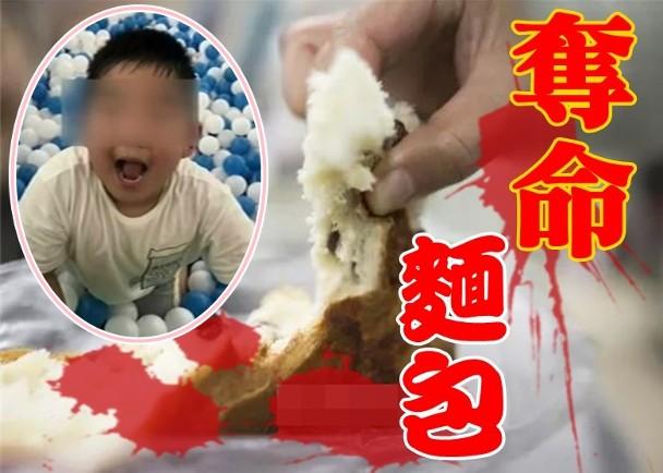 6歲童食麵包骾死 家屬:大小便失禁流鼻血倒地|即時新聞|兩岸|on.cc東網