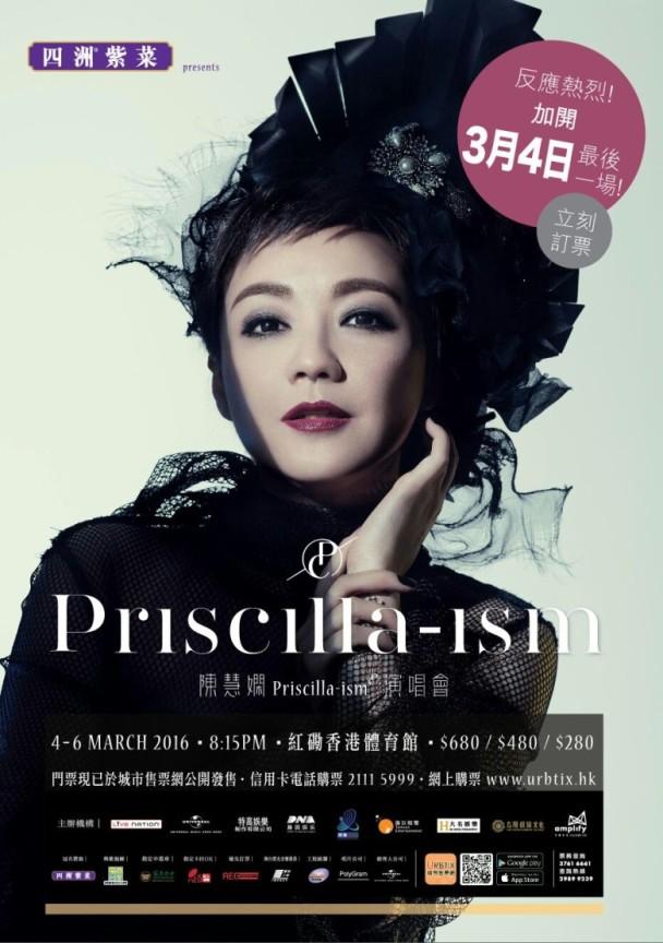 陳慧嫻宣布3月演唱會加場 即時新聞 東網巨星 on.cc東網