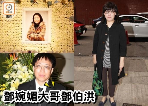 鄧婉媚設靈 余詠珊到場打點悼念亡友|即時新聞|東網巨星|on.cc東網