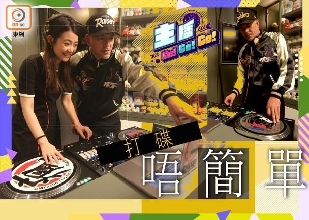 DJ收「天價」貼士畢生難忘!爆呢首歌竟值一千|即時新聞|繽FUN星網|on.cc東網