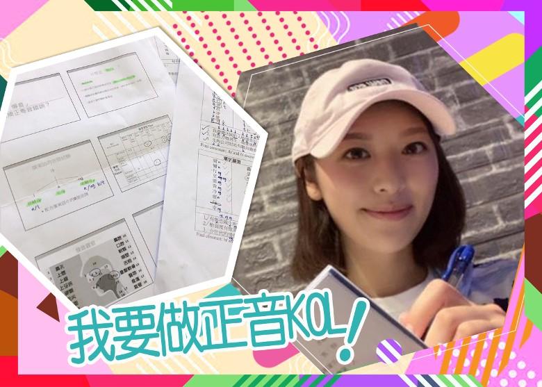 馮盈盈上堂學標準粵語 誓要搣甩懶音 即時新聞 繽FUN星網 on.cc東網