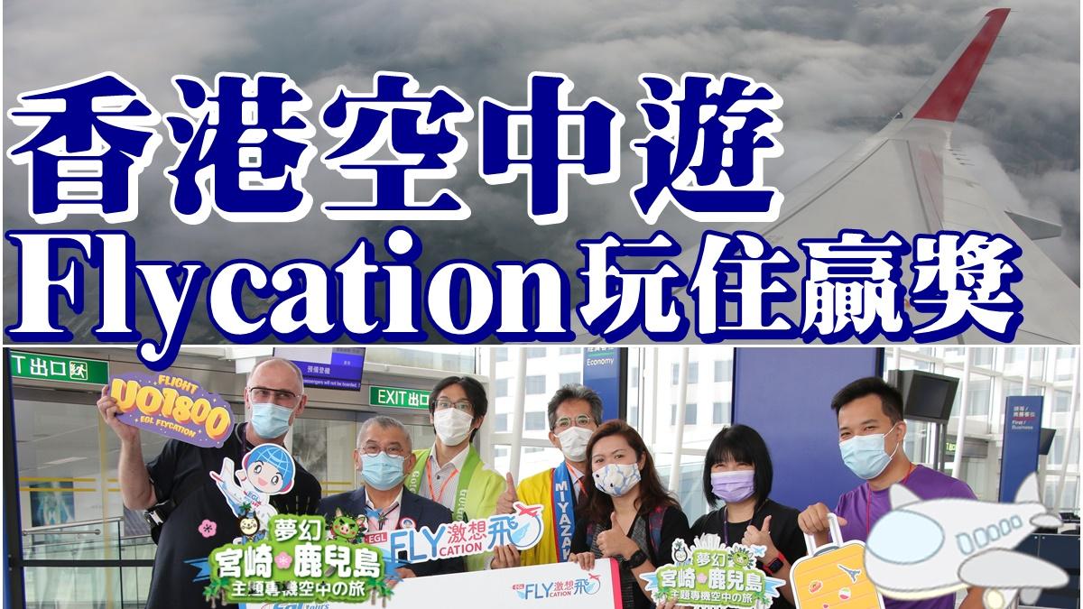 香港空中遊Flycation 玩住贏獎|即時新聞|繽FUN星網|on.cc東網