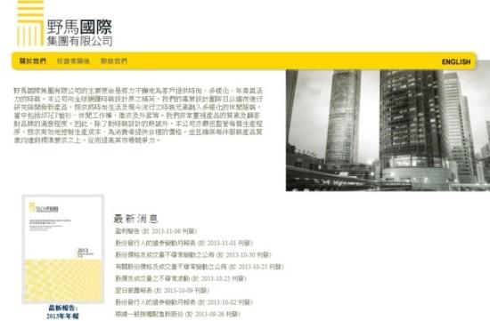 野馬國際(00928)800萬售髮廊業務|即時新聞|財經|on.cc東網