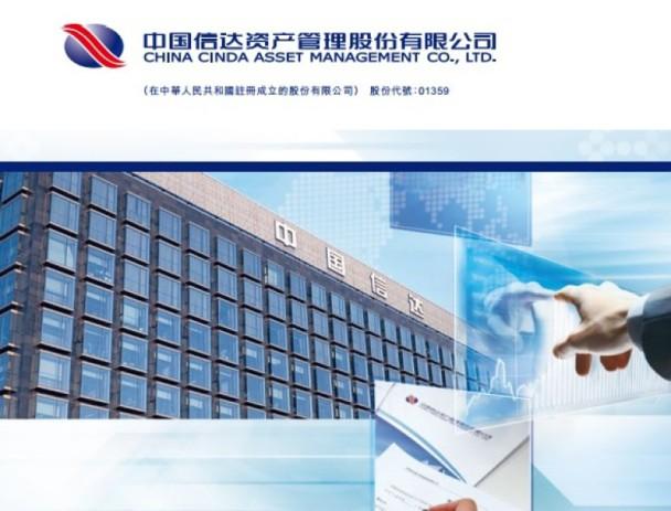 中國信達完成收購南洋商業銀行|即時新聞|財經|on.cc東網