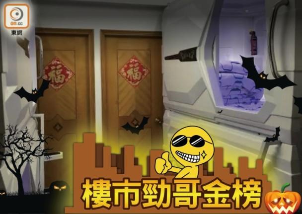 樓市勁哥金榜:港樓Halloween|即時新聞|財經|on.cc東網